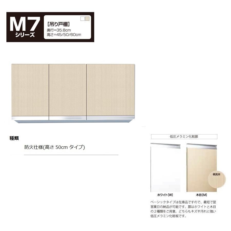 マイセット M7 [ベーシックタイプ]吊り戸棚(防火仕様/高さ50cmタイプ) 【M7-100FNZ[ ]】M7-100FNZW M7-100FNZM