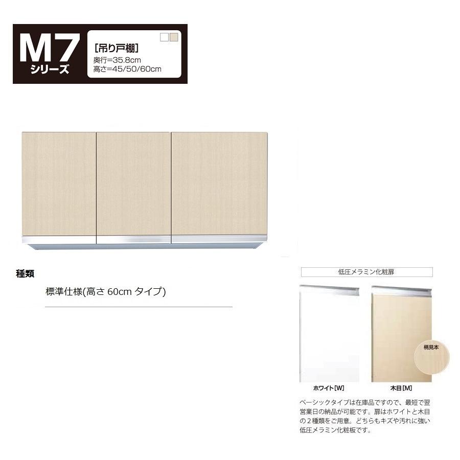 マイセット M7 [ベーシックタイプ]吊り戸棚(標準仕様/高さ60cmタイプ) 【M7-100HNT[ ]】M7-100HNTW M7-100HNTM