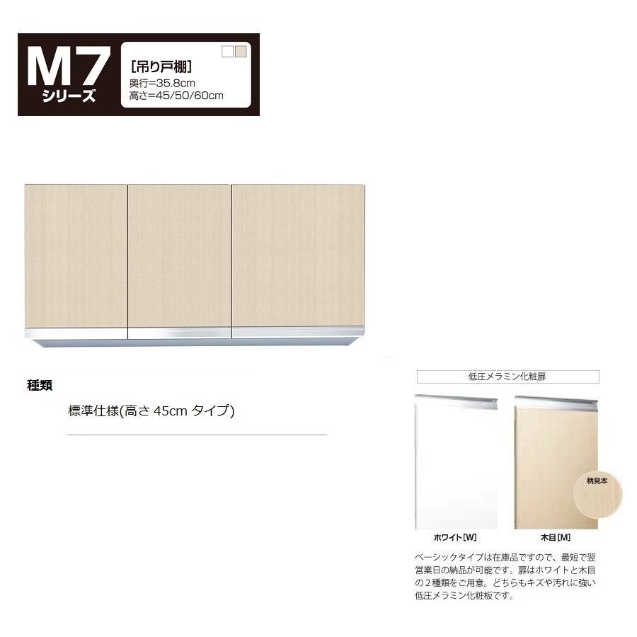 マイセット M7 [ベーシックタイプ]吊り戸棚(標準仕様/高さ45cmタイプ) 【M7-100N[ ]】M7-100NW M7-100NM