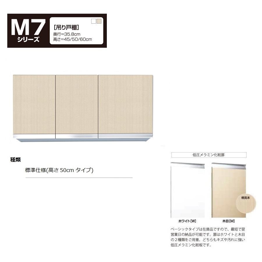 マイセット M7 [ベーシックタイプ]吊り戸棚(標準仕様/高さ50cmタイプ) 【M7-100NZ[ ]】M7-100NZW M7-100NZM