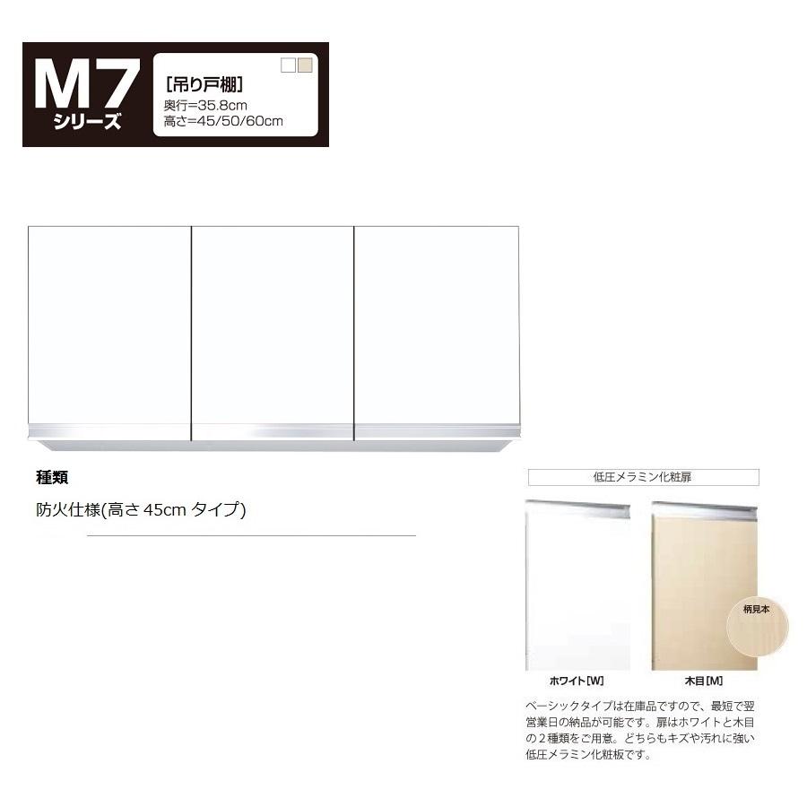 マイセット M7 [ベーシックタイプ]吊り戸棚(防火仕様/高さ45cmタイプ) 【M7-105FN[ ]】M7-105FNW M7-105FNM