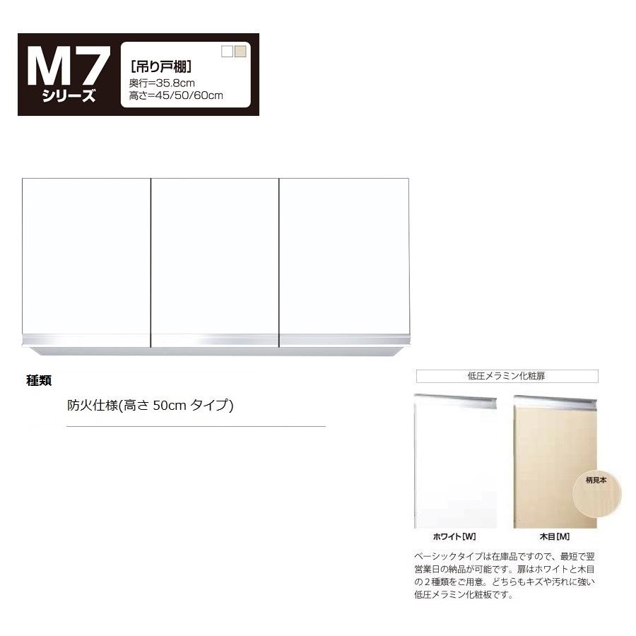 マイセット M7 [ベーシックタイプ]吊り戸棚(防火仕様/高さ50cmタイプ) 【M7-105FNZ[ ]】M7-105FNZW M7-105FNZM