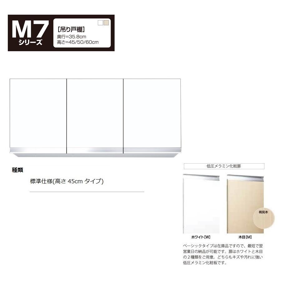 マイセット M7 [ベーシックタイプ]吊り戸棚(標準仕様/高さ45cmタイプ) 【M7-105N[ ]】M7-105NW M7-105NM