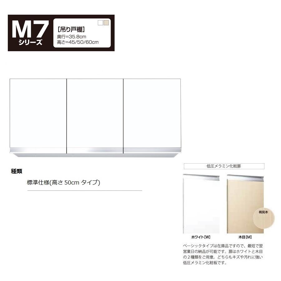 マイセット M7 [ベーシックタイプ]吊り戸棚(標準仕様/高さ50cmタイプ) 【M7-105NZ[ ]】M7-105NZW M7-105NZM