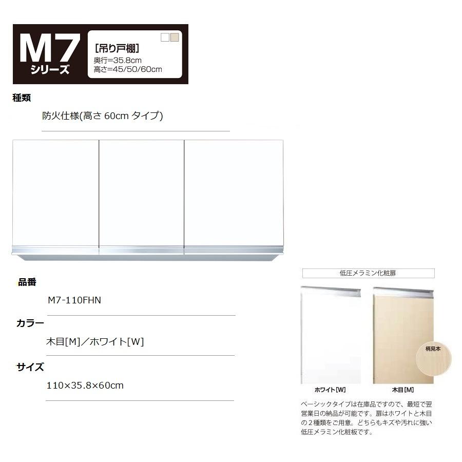 マイセット M7 [ベーシックタイプ]吊り戸棚(防火仕様/高さ60cmタイプ) 【M7-110FHNT[ ]】M7-110FHNTW M7-110FHNTM