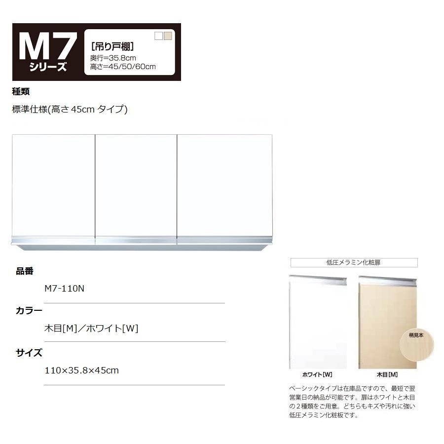 マイセット M7 [ベーシックタイプ]吊り戸棚(標準仕様/高さ45cmタイプ) 【M7-110N[ ]】M7-110NW M7-110NM