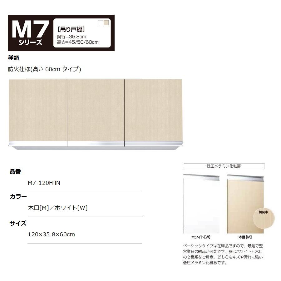 マイセット M7 [ベーシックタイプ]吊り戸棚(防火仕様/高さ60cmタイプ) 【M7-120FHNT[ ]】M7-120FHNTW M7-120FHNTM