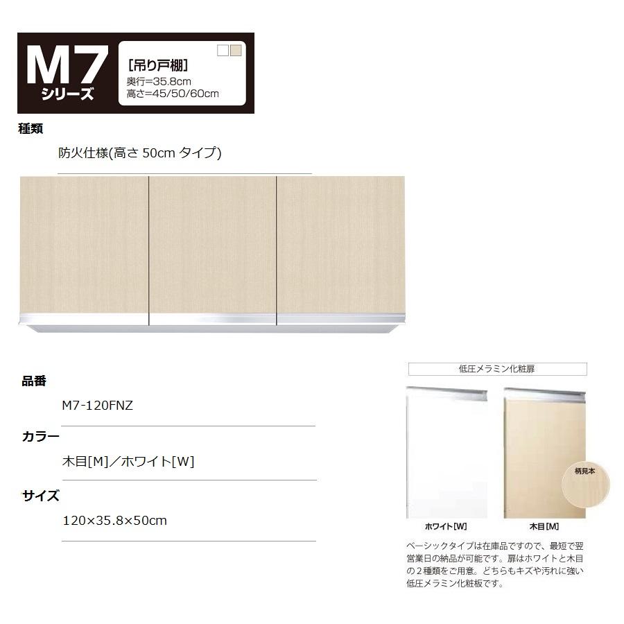 マイセット M7 [ベーシックタイプ]吊り戸棚(防火仕様/高さ50cmタイプ) 【M7-120FNZ[ ]】M7-120FNZW M7-120FNZM