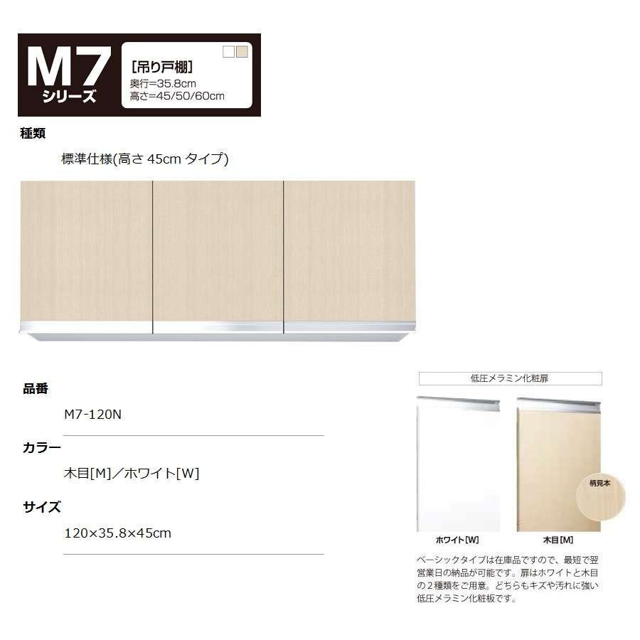 マイセット M7 [ベーシックタイプ]吊り戸棚(標準仕様/高さ45cmタイプ) 【M7-120N[ ]】M7-120NW M7-120NM