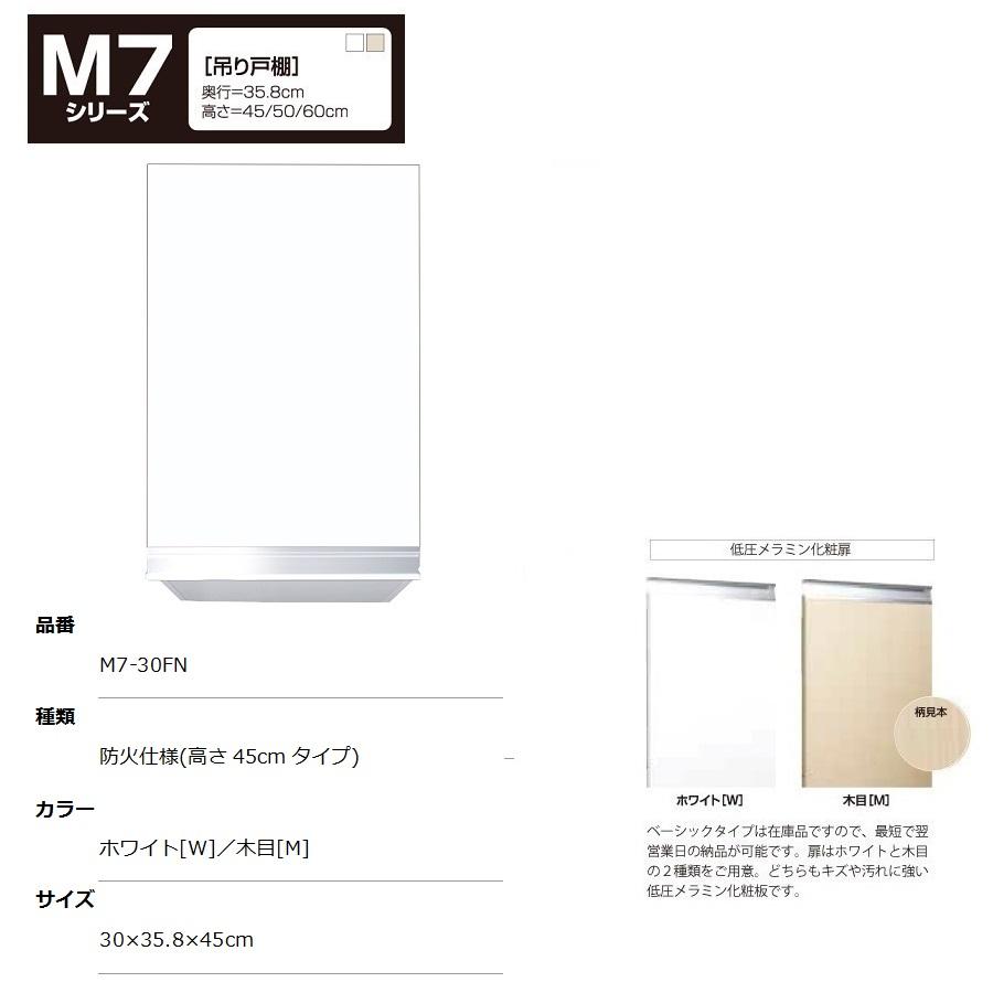 マイセット M7 [ベーシックタイプ]吊り戸棚(防火仕様/高さ45cmタイプ) 【M7-30FN(左/右)[ ]】M7-30FNW M7-30FNM