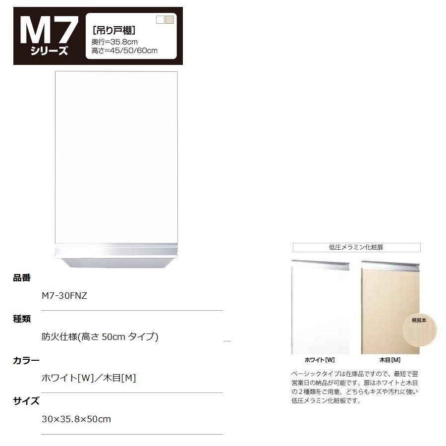 マイセット M7 [ベーシックタイプ]吊り戸棚(防火仕様/高さ50cmタイプ) 【M7-30FNZ(左/右)[ ]】M7-30FNZW M7-30FNZM