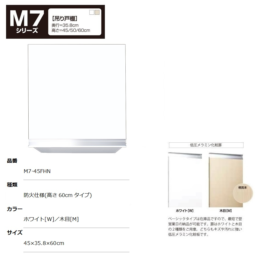 マイセット M7 [ベーシックタイプ]吊り戸棚(防火仕様/高さ60cmタイプ) 【M7-45FHNT(左/右)[ ]】M7-45FHNTW M7-45FHNTM