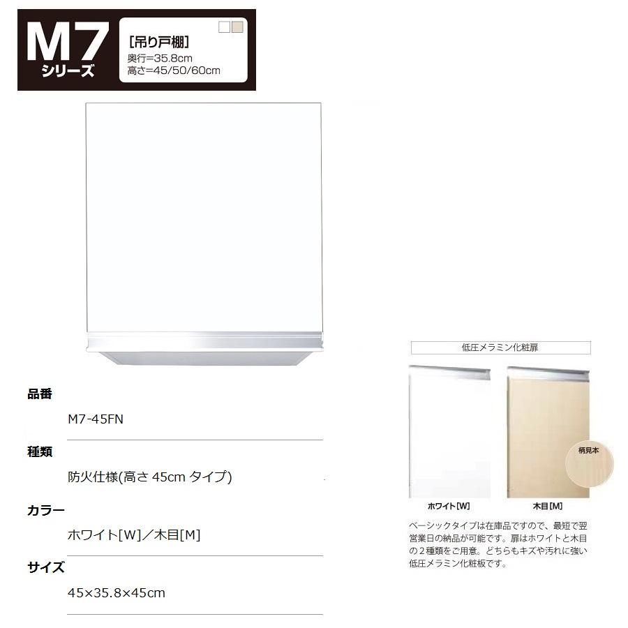 マイセット M7 [ベーシックタイプ]吊り戸棚(防火仕様/高さ45cmタイプ) 【M7-45FN(左/右)[ ]】M7-45FNW M7-45FNM