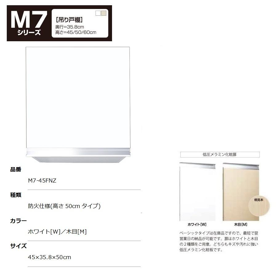 マイセット M7 [ベーシックタイプ]吊り戸棚(防火仕様/高さ50cmタイプ) 【M7-45FNZ(左/右)[ ]】M7-45FNZW M7-45FNZM