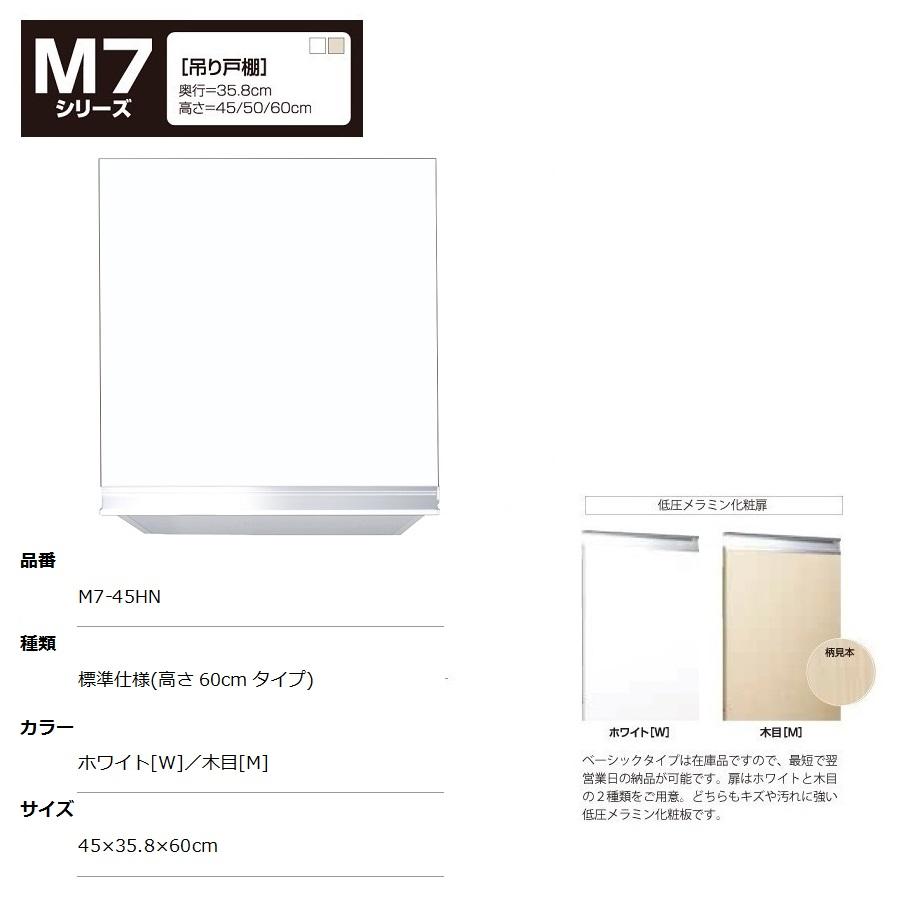 マイセット M7 [ベーシックタイプ]吊り戸棚(標準仕様/高さ60cmタイプ) 【M7-45HNT(左/右)[ ]】M7-45HNTW M7-45HNTM