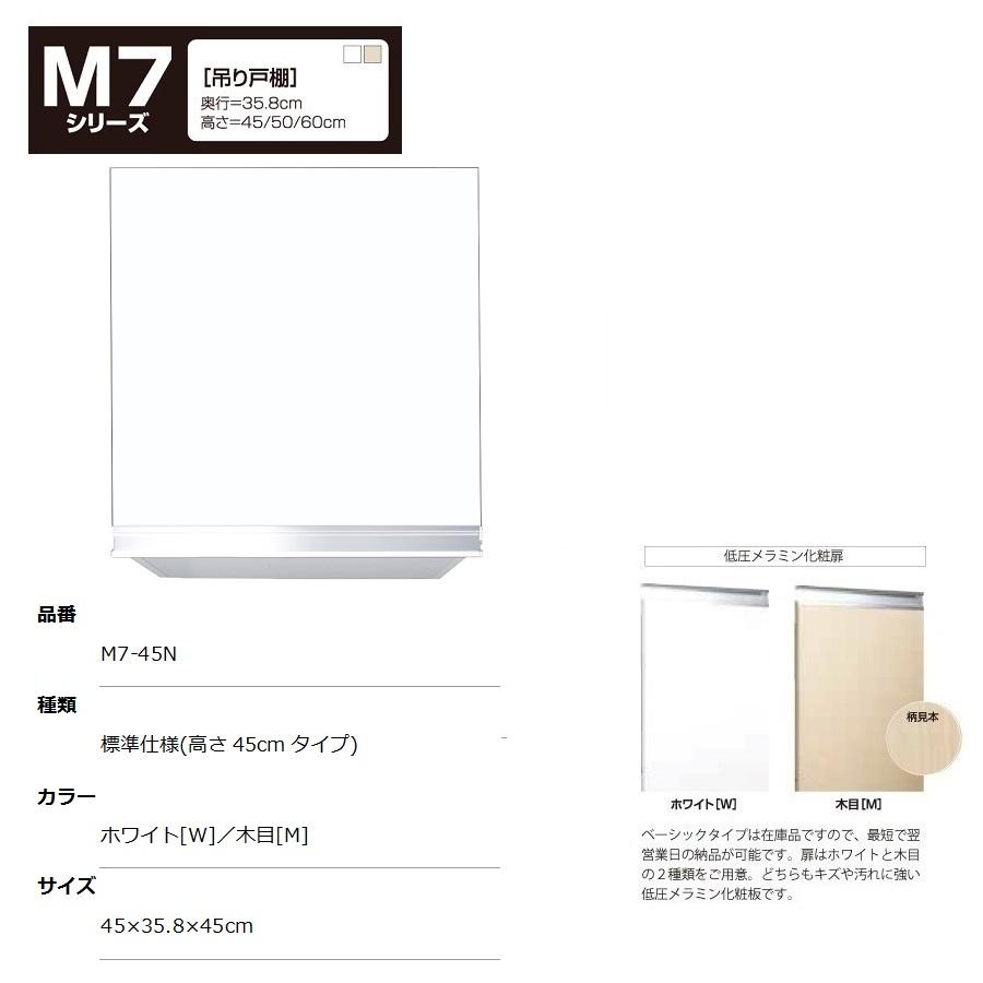 マイセット M7 [ベーシックタイプ]吊り戸棚(標準仕様/高さ45cmタイプ) 【M7-45N(左/右)[ ]】M7-45NW M7-45NM