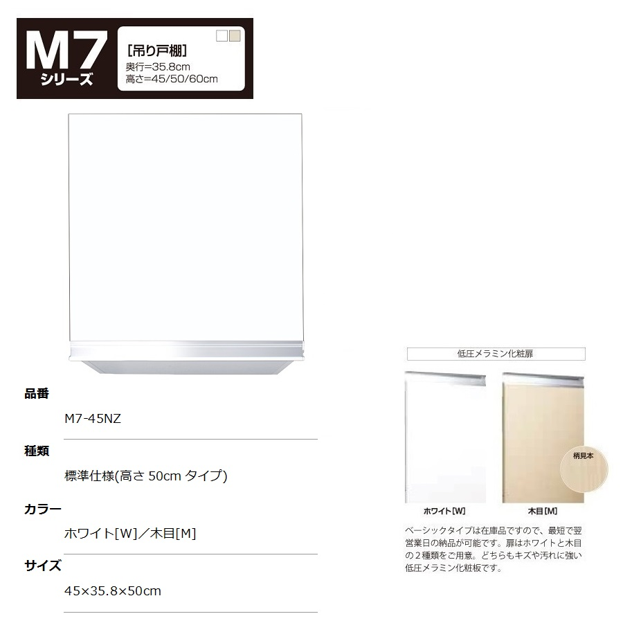 マイセット M7 [ベーシックタイプ]吊り戸棚(標準仕様/高さ50cmタイプ) 【M7-45NZ(左/右)[ ]】M7-45NZW M7-45NZM