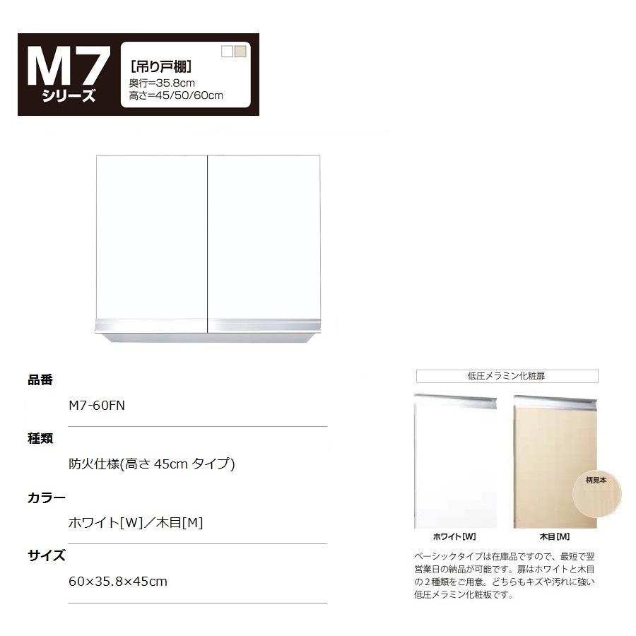 マイセット M7 [ベーシックタイプ]吊り戸棚(防火仕様/高さ45cmタイプ) 【M7-60FN[ ]】M7-60FNW M7-60FNM