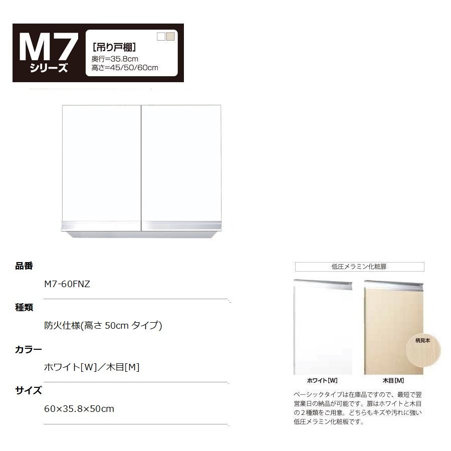 マイセット M7 [ベーシックタイプ]吊り戸棚(防火仕様/高さ50cmタイプ) 【M7-60FNZ[ ]】M7-60FNZW M7-60FNZM
