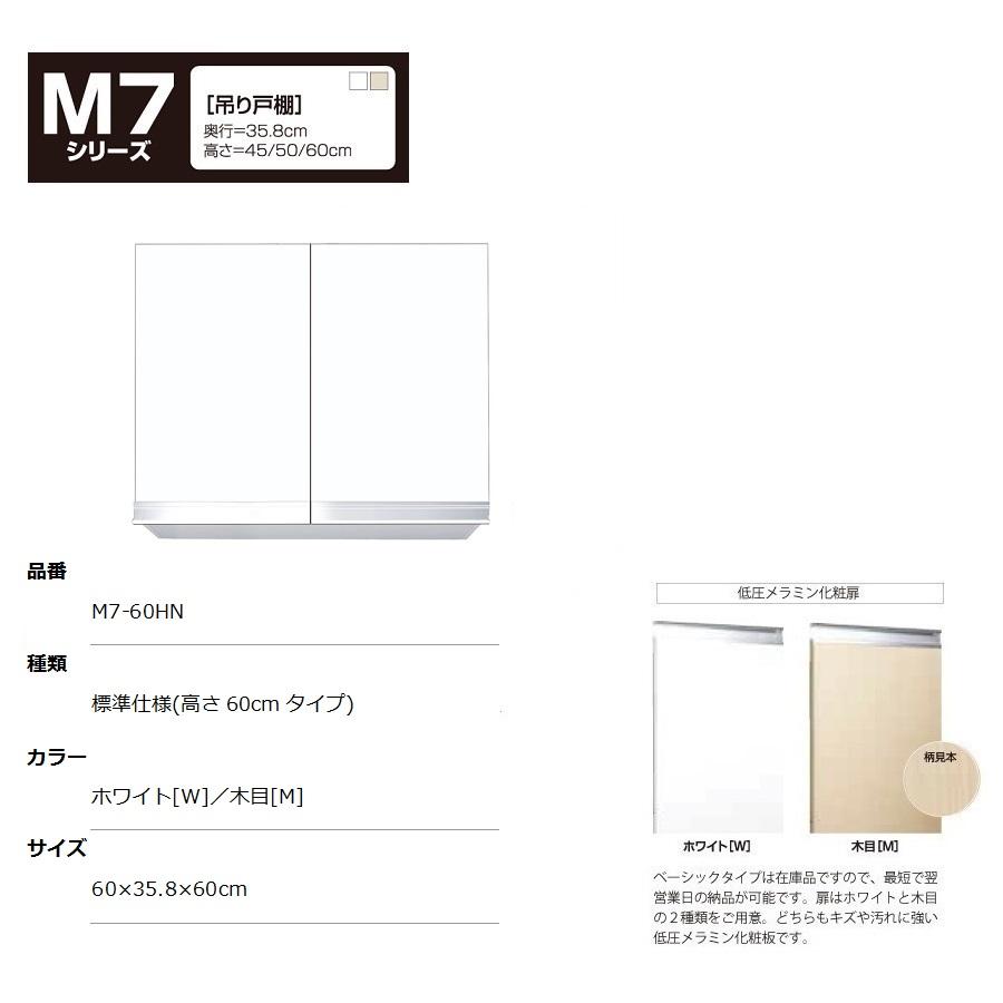 マイセット M7 [ベーシックタイプ]吊り戸棚(標準仕様/高さ60cmタイプ) 【M7-60HNT[ ]】M7-60HNTW M7-60HNTM