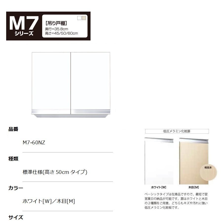 マイセット M7 [ベーシックタイプ]吊り戸棚(標準仕様/高さ50cmタイプ) 【M7-60NZ[ ]】M7-60NZW M7-60NZM