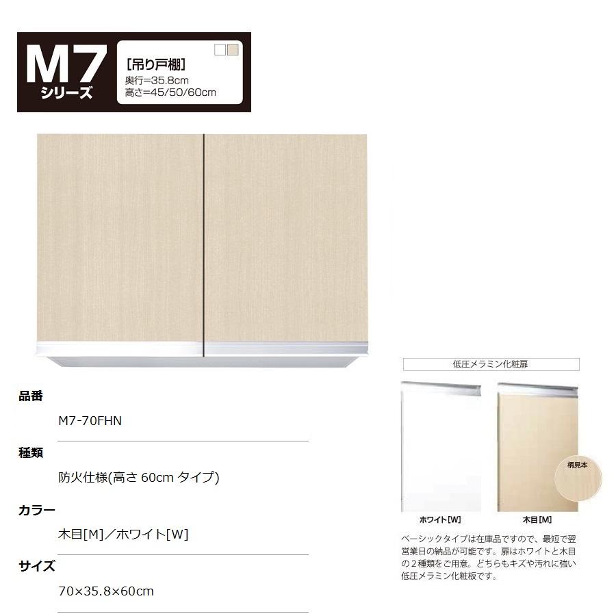 マイセット M7 [ベーシックタイプ]吊り戸棚(防火仕様/高さ60cmタイプ) 【M7-70FHNT[ ]】M7-70FHNTW M7-70FHNTM