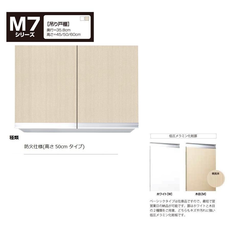 マイセット M7 [ベーシックタイプ]吊り戸棚(防火仕様/高さ50cmタイプ) 【M7-70FNZ[ ]】M7-70FNZW M7-70FNZM