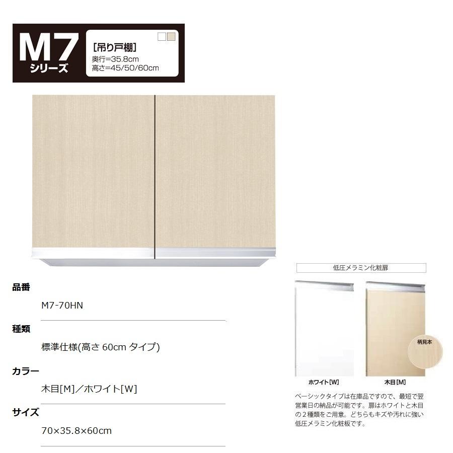 マイセット M7 [ベーシックタイプ]吊り戸棚(標準仕様/高さ60cmタイプ) 【M7-70HNT[ ]】M7-70HNTW M7-70HNTM