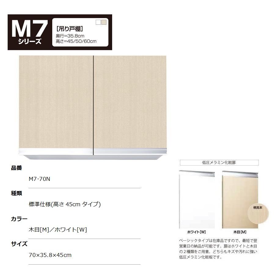 マイセット M7 [ベーシックタイプ]吊り戸棚(標準仕様/高さ45cmタイプ) 【M7-70N[ ]】M7-70NW M7-70NM