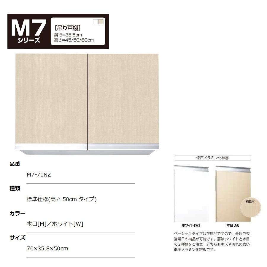 マイセット M7 [ベーシックタイプ]吊り戸棚(標準仕様/高さ50cmタイプ) 【M7-70NZ[ ]】M7-70NZW M7-70NZM