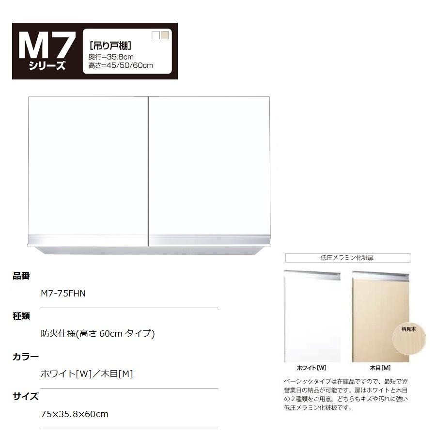 マイセット M7 [ベーシックタイプ]吊り戸棚(防火仕様/高さ60cmタイプ) 【M7-75FHNT[ ]】M7-75FHNTW M7-75FHNTM