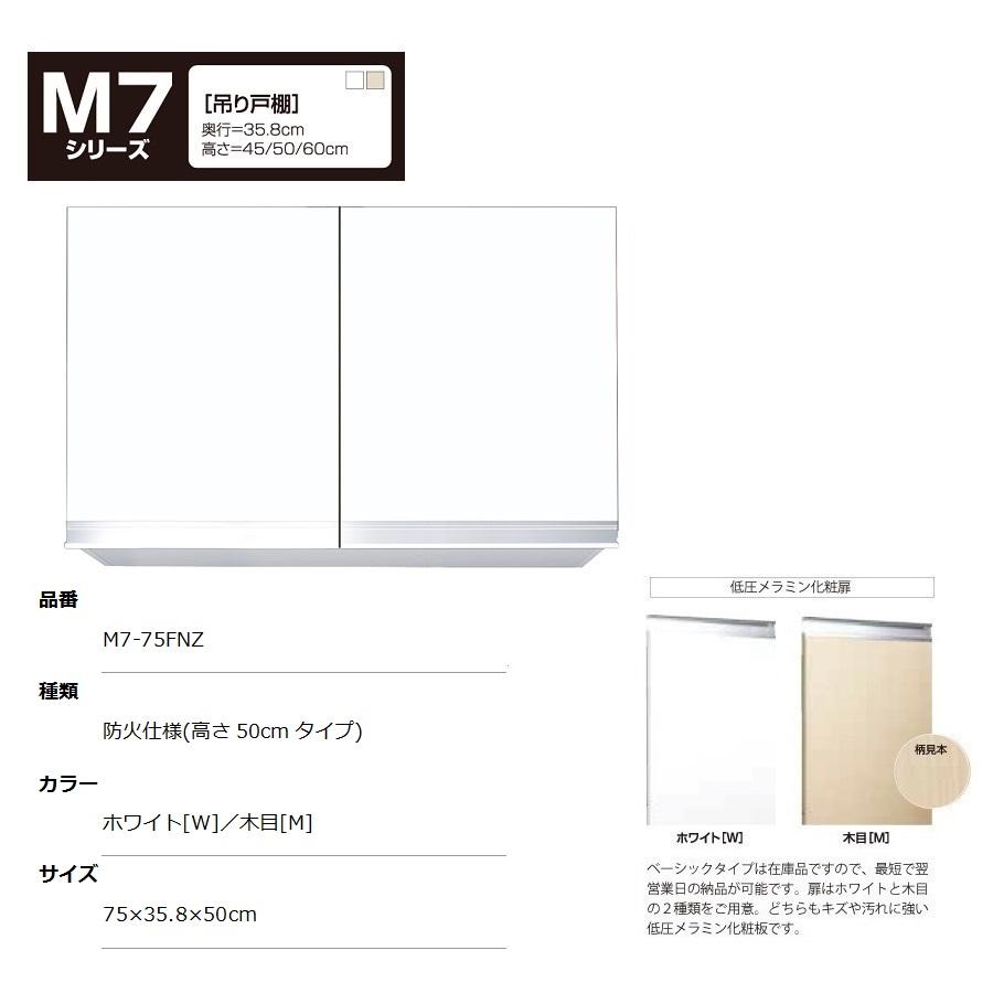 マイセット M7 [ベーシックタイプ]吊り戸棚(防火仕様/高さ50cmタイプ) 【M7-75FNZ[ ]】M7-75FNZW M7-75FNZM