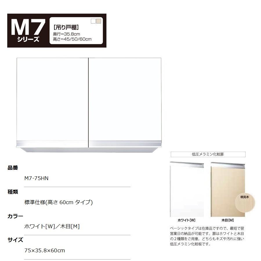 マイセット M7 [ベーシックタイプ]吊り戸棚(標準仕様/高さ60cmタイプ) 【M7-75HN[ ]】M7-75HNW M7-75HNM