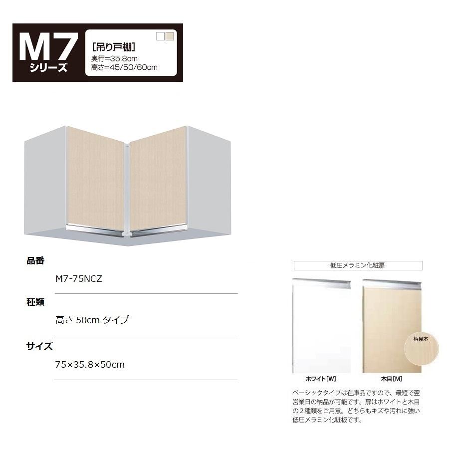 マイセット M7 [ベーシックタイプ]吊り戸棚(標準仕様/高さ45cmタイプ) 【M7-75NC[ ]】M7-75NCW M7-75NCM