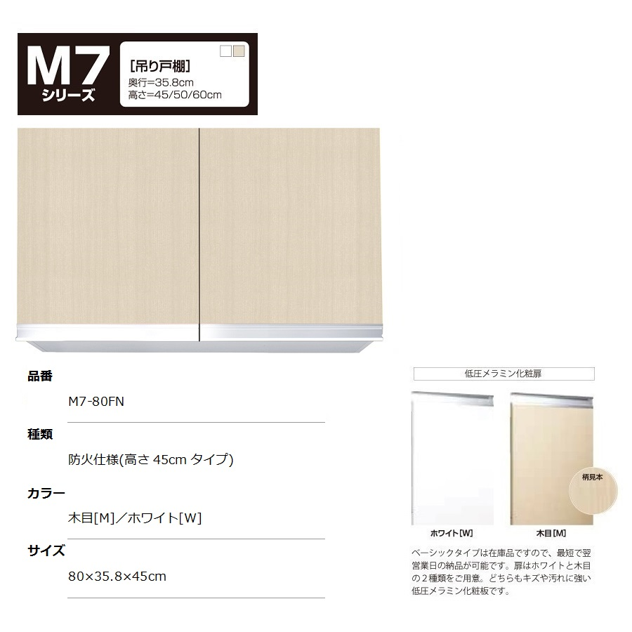 マイセット M7 [ベーシックタイプ]吊り戸棚(防火仕様/高さ45cmタイプ) 【M7-80FN[ ]】M7-80FNW M7-80FNM