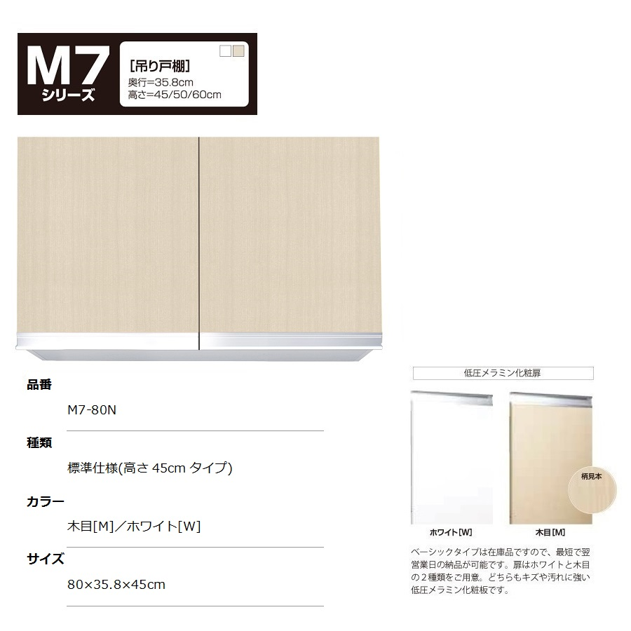 マイセット M7 [ベーシックタイプ]吊り戸棚(標準仕様/高さ45cmタイプ) 【M7-80N[ ]】M7-80NW M7-80NM