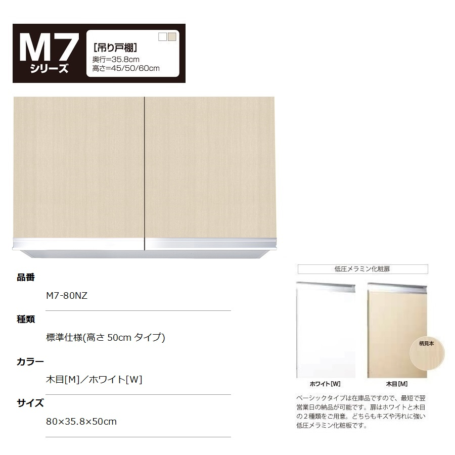 マイセット M7 [ベーシックタイプ]吊り戸棚(標準仕様/高さ50cmタイプ) 【M7-80NZ[ ]】M7-80NZW M7-80NZM