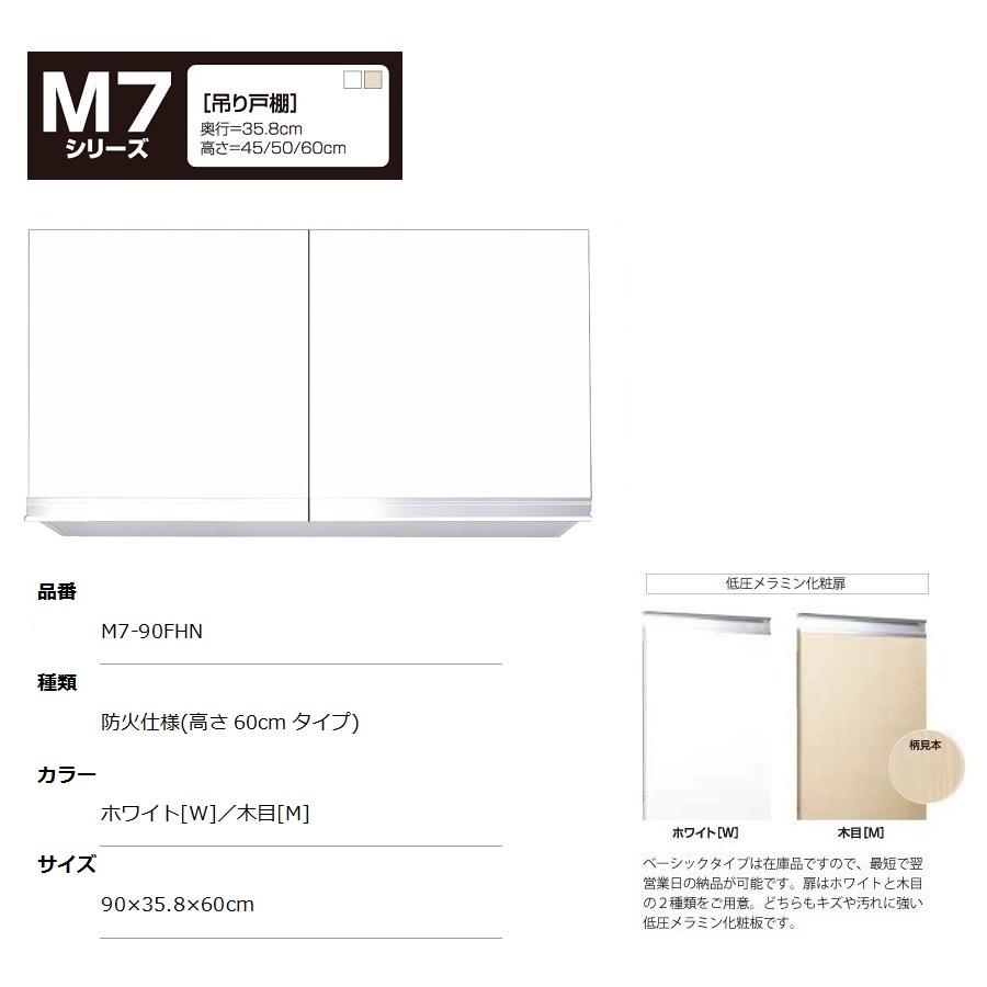 マイセット M7 [ベーシックタイプ]吊り戸棚(防火仕様/高さ60cmタイプ) 【M7-90FHNT[ ]】M7-90FHNTW M7-90FHTN