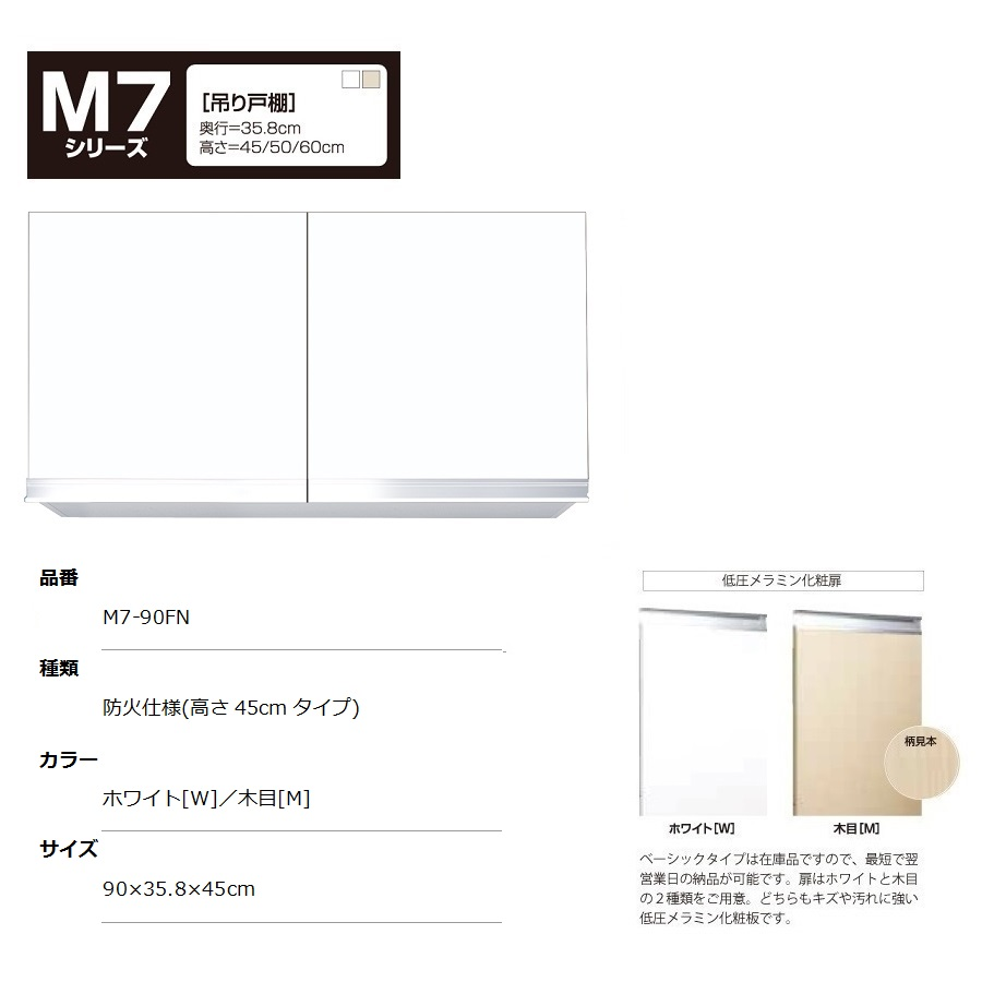 マイセット M7 [ベーシックタイプ]吊り戸棚(防火仕様/高さ45cmタイプ) 【M7-90FN[ ]】M7-90FNW M7-90FNM