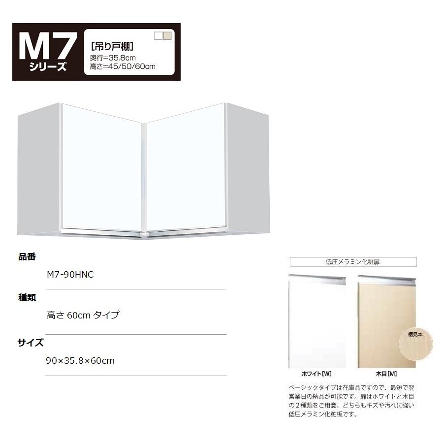 マイセット M7 [ベーシックタイプ]吊り戸棚(標準仕様/高さ60cmタイプ) 【M7-90HNC[ ]】M7-90HNCW M7-90HNCM
