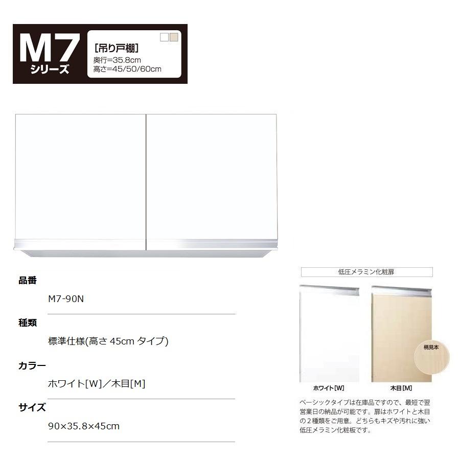 マイセット M7 [ベーシックタイプ]吊り戸棚(標準仕様/高さ45cmタイプ) 【M7-90N[ ]】M7-90NW M7-90NM
