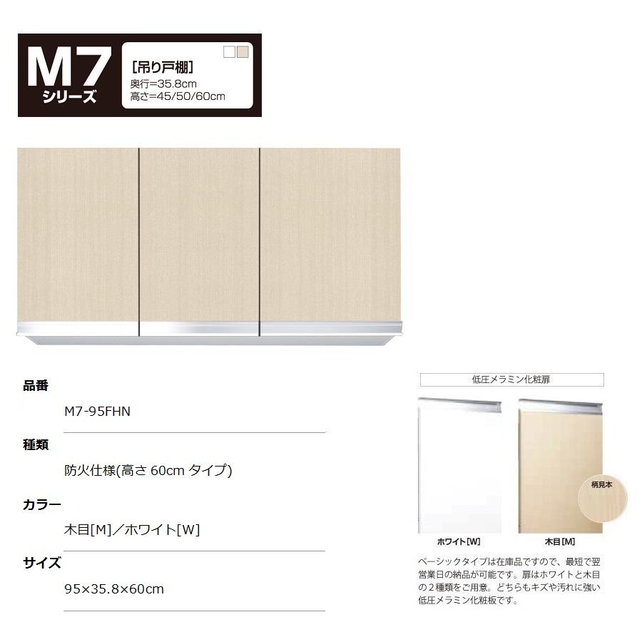 マイセット M7 [ベーシックタイプ]吊り戸棚(防火仕様/高さ60cmタイプ) 【M7-95FHNT[ ]】M7-95FHNTW M7-95FHNTM