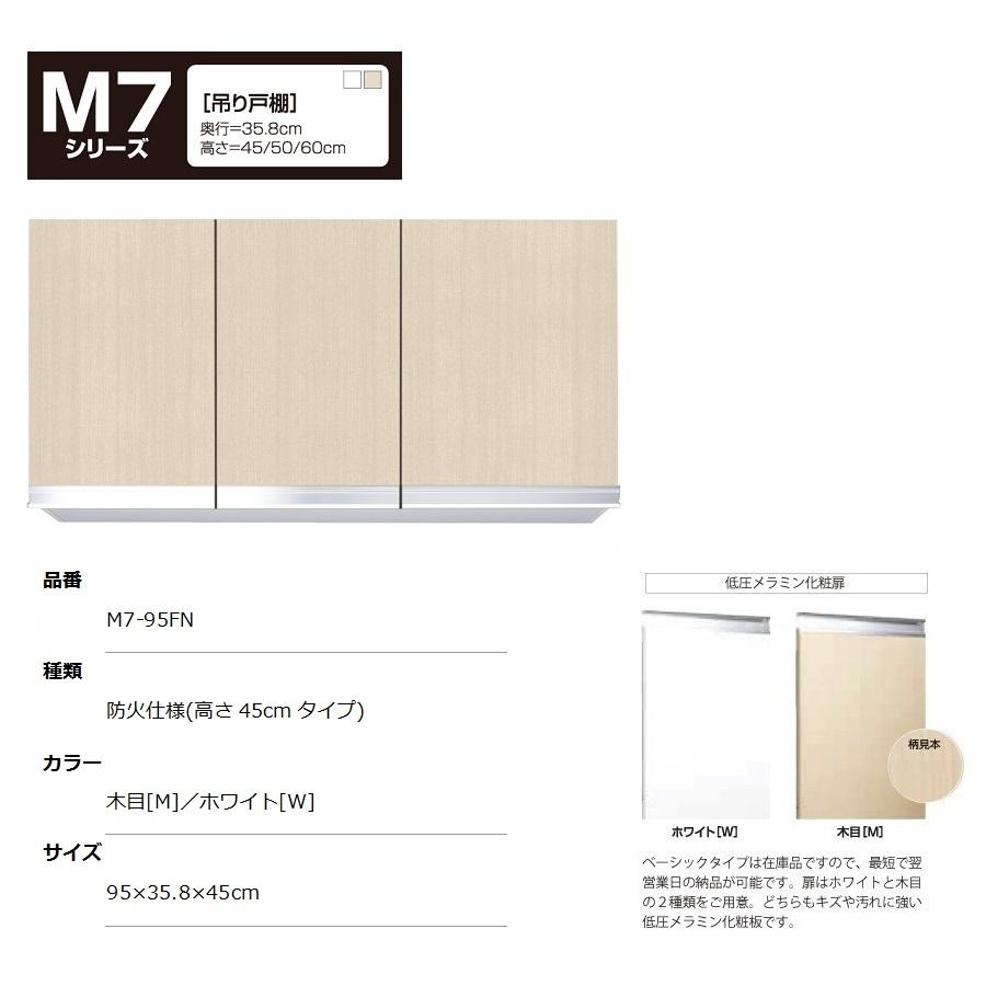 マイセット M7 [ベーシックタイプ]吊り戸棚(防火仕様/高さ45cmタイプ) 【M7-95FN[ ]】M7-95FNW M7-95FNM