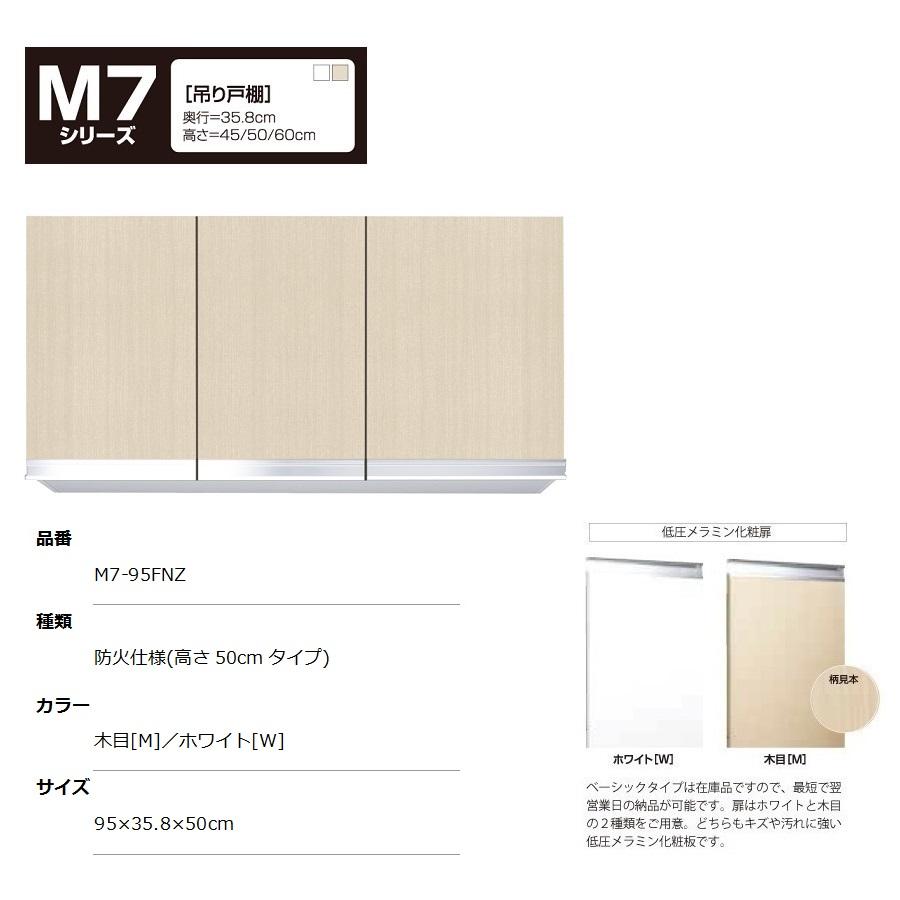 マイセット M7 [ベーシックタイプ]吊り戸棚(防火仕様/高さ50cmタイプ) 【M7-95FNZ[ ]】M7-95FNZW M7-95FNZM