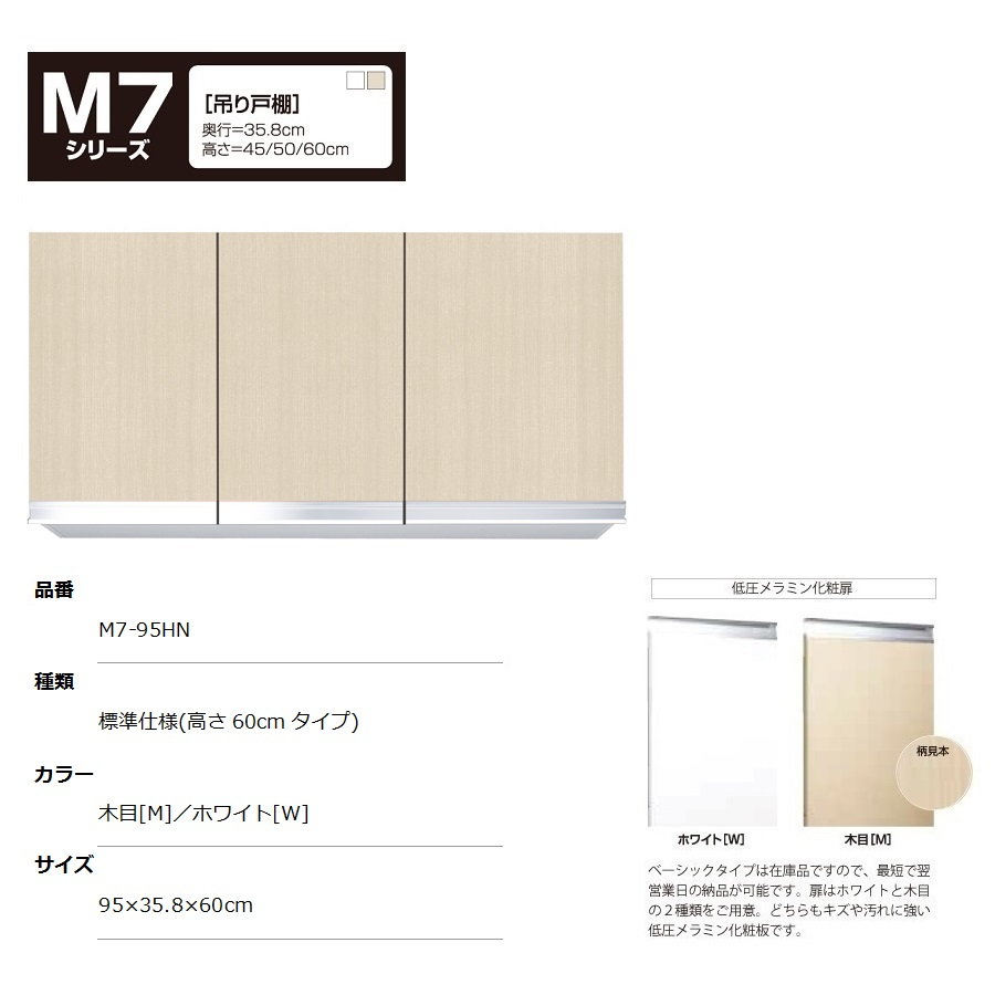 マイセット M7 [ベーシックタイプ]吊り戸棚(標準仕様/高さ60cmタイプ) 【M7-95HNT[ ]】M7-95HNTW M7-95HNTM