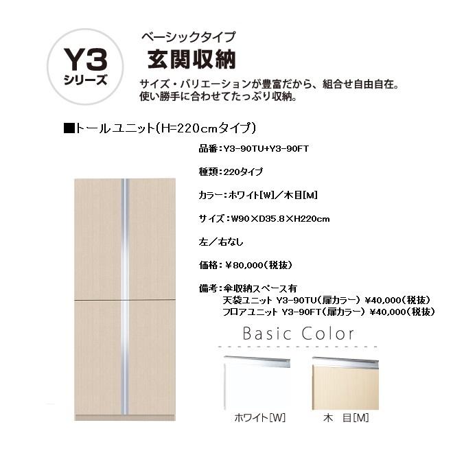 マイセット Y3 玄関収納トールユニット(H=220cmタイプ/間口90cm)【Y3-90TU[ ]+Y3-90FT[ ]】Y3-90TUW+Y3-90FTW Y3-90TUM+Y3-90FTM