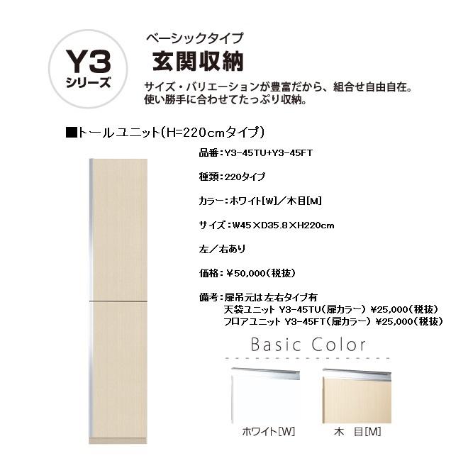 マイセット Y3 玄関収納トールユニット(H=220cmタイプ/間口45cm)【Y3-45TU( )[ ]+Y3-45FT( )[ ]】Y3-45TUW+Y3-45FTW Y3-45TUM+Y3-45FTM
