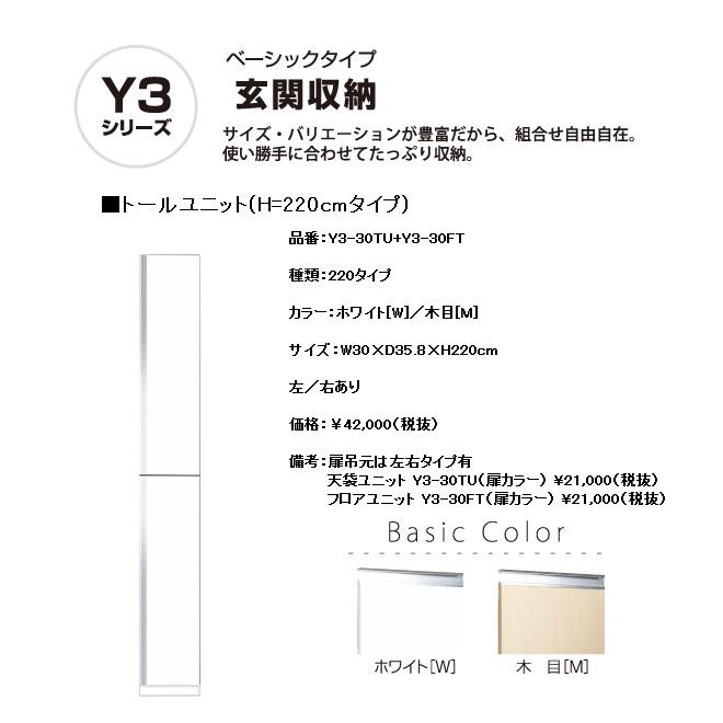 マイセット Y3 玄関収納トールユニット(H=220cmタイプ/間口30cm)【Y3-30TU( )[ ]+Y3-30FT( )[ ]】Y3-30TUW+Y3-30FTW Y3-30TUM+Y3-30FTM