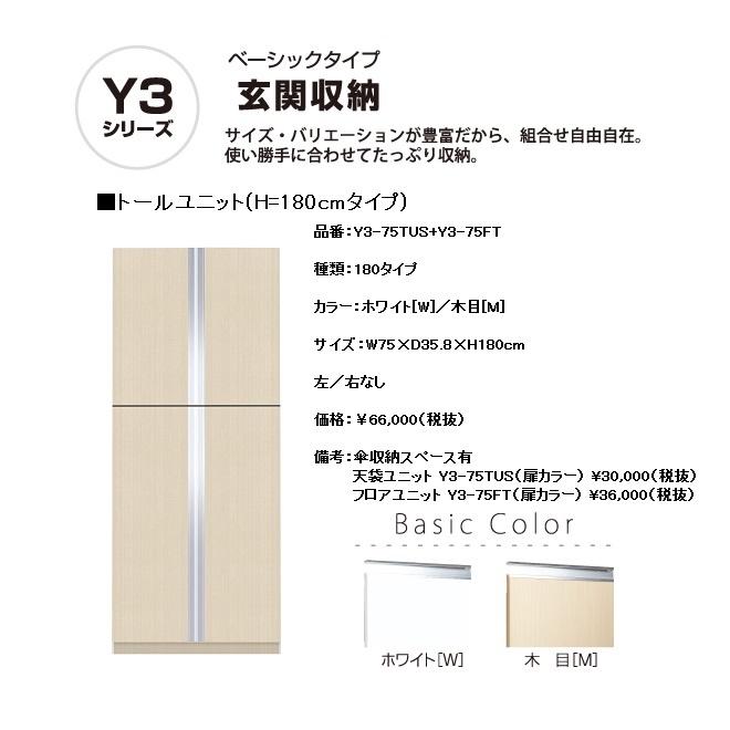 マイセット Y3 玄関収納トールユニット(H=180cmタイプ/間口75cm)【Y3-75TUS+Y3-75FT[ ]】Y3-75TUS+Y3-75FTW Y3-75TUS+Y3-75FTM