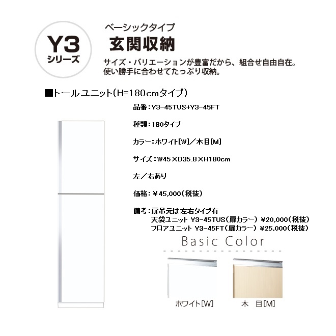 マイセット Y3 玄関収納トールユニット(H=180cmタイプ/間口45cm)【Y3-45TUS+Y3-45FT( )[ ]】Y3-45TUS+Y3-45FTW Y3-45TUS+Y3-45FTM